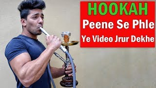 Hookah : Good or Bad | Side-Effects | how to make hookah flavour at home in hindi