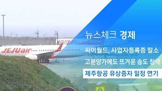 제주항공, '경영난 해소' 1700억 원 유상증자…일정 연기 / JTBC 아침&