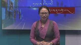 བདུན་ཕྲག་འདིའི་བོད་དོན་གསར་འགྱུར་ཕྱོགས་བསྡུས། ༢༠༡༩།༠༨།༢༣ Tibet TV- Tibet This Week Aug 23, 2019