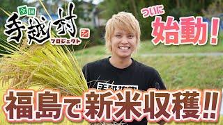 【手越村】ついに始動!福島のお米を全国にお届けします!🌾