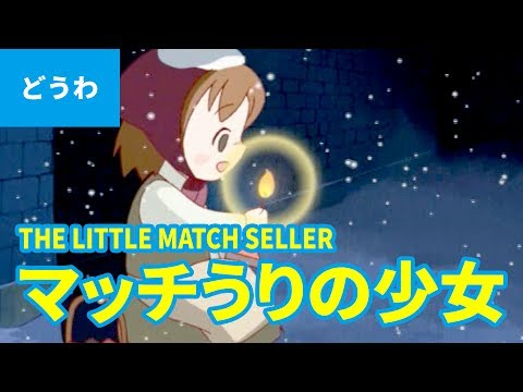 THE LITTLE MATCH SELLER | Folktales | bedtime stories from YouTube · Duration:  9 minutes 19 seconds