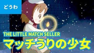 マッチうりの少女(日本語版)/ THE LITTLE MATCH SELLER (JAPANESE) ア...