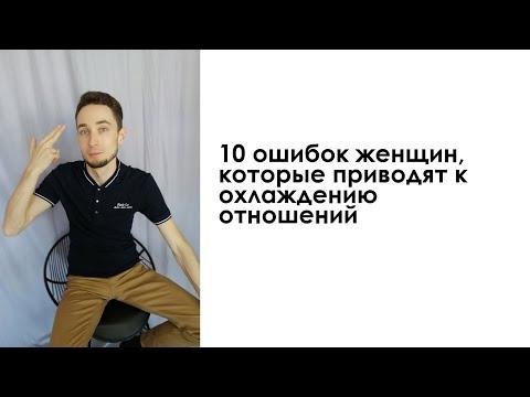 10 ошибок женщин, которые приводят к охлаждению отношений   Дмитрий Науменко