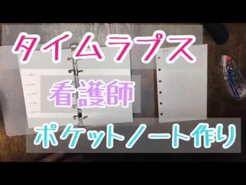 看護師】ポケットノート作り【あんちょこ】 - YouTube