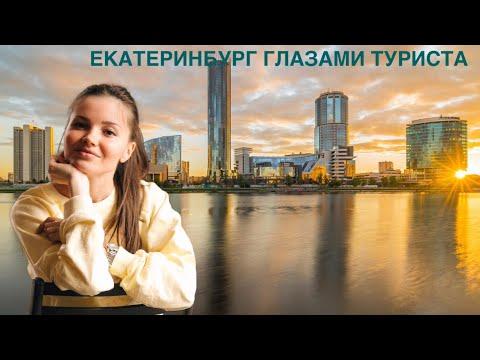 Екатеринбург глазами туриста. САМЫЕ КРАСИВЫЕ МЕСТА ЕКАТЕРИНБУРГА!