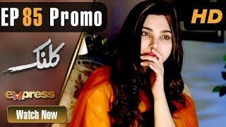 Pakistani Drama | Kalank - Episode 85 Promo | Express Entertainment Dramas | Rubina Arif, Shahzad