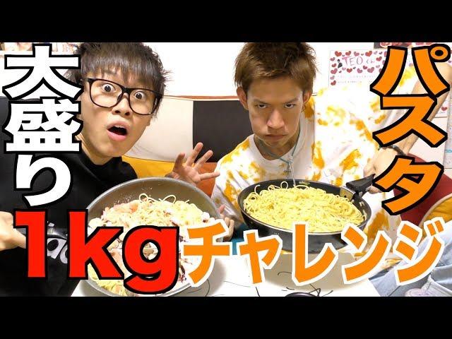 スパゲティー1kgを食べきる【1kgチャレンジ】