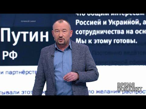 Правда об Украине. Время покажет. Выпуск от 04.07.2019