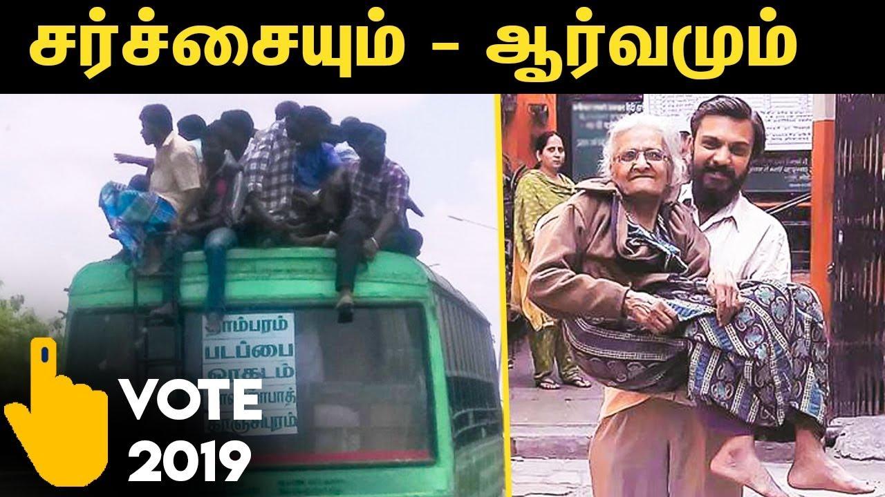 தேர்தலில் சர்ச்சையும் ஆர்வமும் | Lok Sabha Election 2019 | Latest News