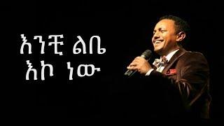 Teddy Afro Throwbacks - Enchi Lebe Eko new | እንቺ ልቤ እኮ ነው