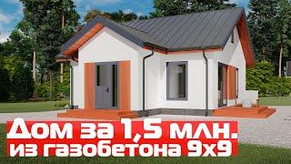 Дом из газобетона 9х9//Проект одноэтажного дома 9 на 9//Компактный дом для небольшой семьи