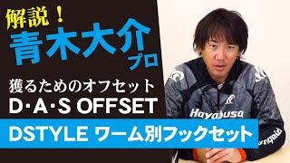 【獲る為のオフセット】D・A・S OFFSET解説【DSTYLEワーム別フックセット】