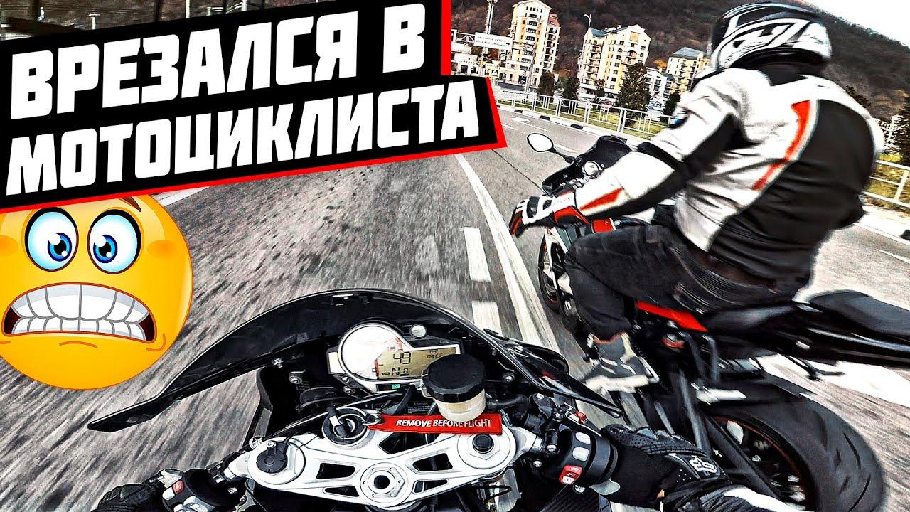 ВРЕЗАЛСЯ в мотоциклиста на скорости - Устроили гонки на мото с заглушенными двигателями