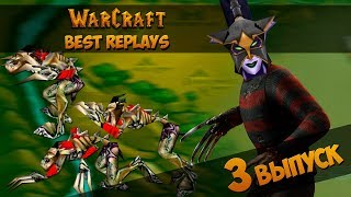WarCraft 3 Best Replays 3 Выпуск Кошмар на улице Теренас