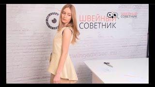 Видео урок. Платье своими руками. Выкройка - Часть 1