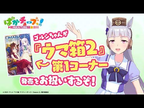【祝!TVアニメBD『ウマ箱2』第1コーナー発売!】ゴルシちゃんがお祝いするぞ!