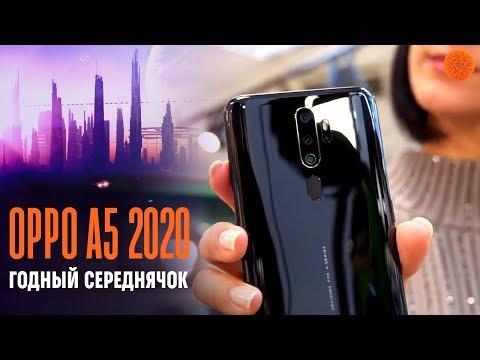 OPPO A5 2020: еще один СМАРТФОН ИЗ БУДУЩЕГО
