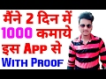 How To Earn Unlimited Paytm Cash Using Reward App With Proof