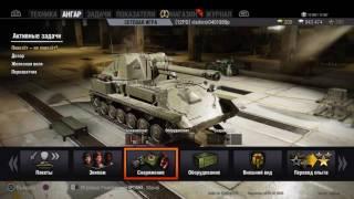 Танки на телевизоре.World of Tanks  на Sony  Playstation 4