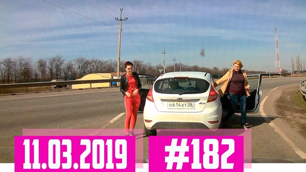 Новые записи АВАРИЙ и ДТП с АВТО видеорегистратора #182 Март 11.03.2019