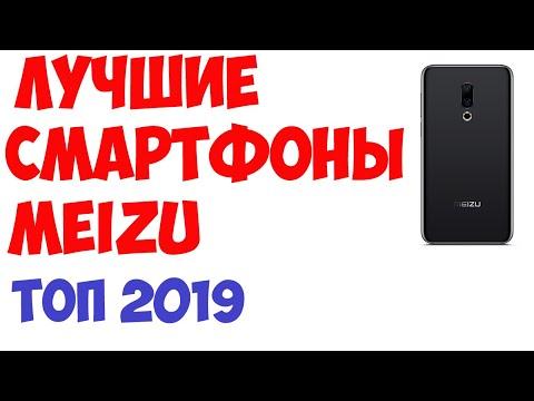 Лучшие смартфоны Meizu 2019 года! Рейтинг!