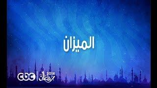 اعلان مسلسل الميزان على قناة cbc رمضان 2016