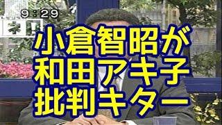 小倉智昭が和田アキ子批判、キター -------- ☆芸能ニュースチャンネル☆ ...