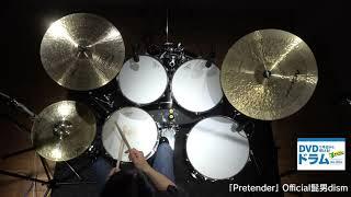 Pretender 『DVDで今日から叩ける! かんたんドラム』