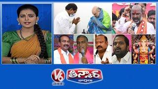 CM KCR Meets Amit Shah | Bandi Sanjay On TRS, BJP Alliance | Huzurabad Bypoll..? | V6 Teenmaar News