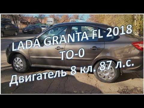 LADA GRANTA FL 2018 Зачем делать ТО-0 двигатель 8 кл.