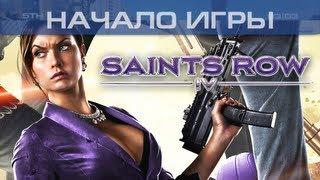 ▶ Saints Row 4 - Начало игры