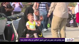 الأخبار - مصر تواصل فتح معبر رفح البري لعبور العالقين من وإلى غزة