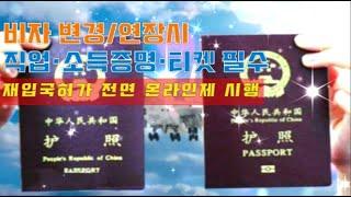 최신, F-4비자 변경/연장시 직업·소득증명·출국 티켓…
