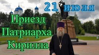 Приглашаем 21 июля в Торжок!