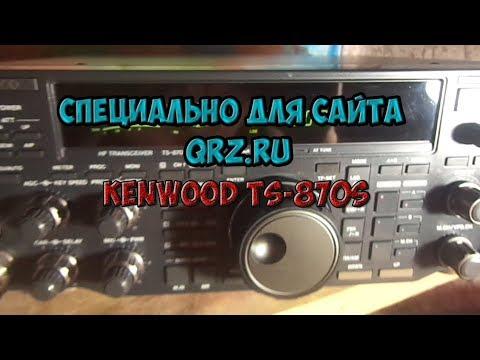 Repeat KENWOOD TS-870 Venta a cliente, demostracion del