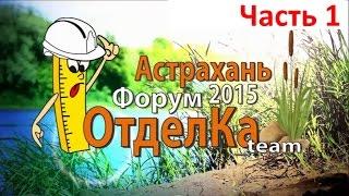 Строительный форум 2015г./часть1(Группа Вк http://vk.com/otdelka_team Канал-Zello ОтделКа_tv., 2015-09-06T13:37:33.000Z)