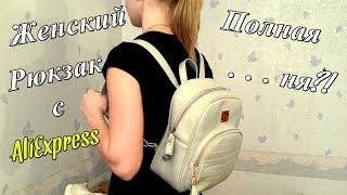 видео женский рюкзак купить