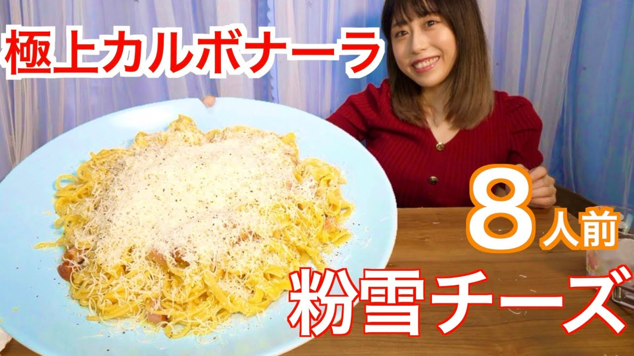 【大食い】極上カルボナーラ8人前〜誰でも作れる粉雪パルミジャーノレッジャーノ〜