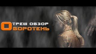 ТРЕШ ОБЗОР фильма ОБОРОТЕНЬ [ОДЕРЖИМОСТЬ НЕВСКИМ]