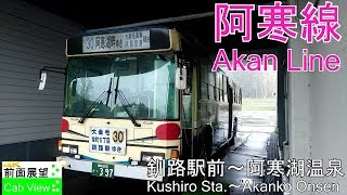 【4K前面展望】阿寒バス 阿寒線(釧路駅前~阿寒湖温泉)
