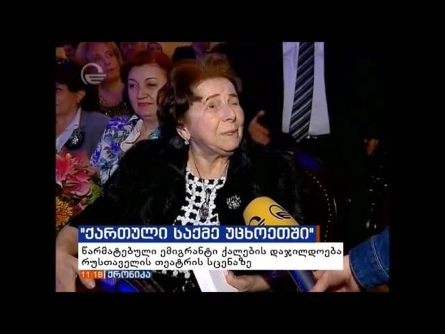 წარმატებული ემიგრანტი ქალების დაჯილდოება რუსთაველის თეატრის სცენაზე