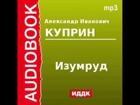2000097 Аудиокнига. Куприн Александр Иванович. «Изумруд»