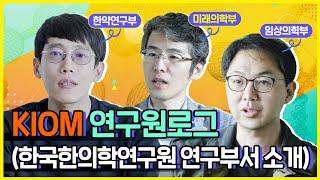 KIOM 연구원로그(한국한의학연구원 연구부서 소개)