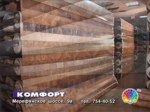 """Линолеум в Харькове. Магазин """"Комфорт"""""""