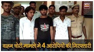 AJMER NEWS   अलवर गेट पुलिस की चोरों के खिलाफ कार्रवाई    MTTV INDIA
