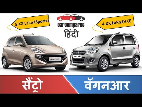 नई सैंट्रो v/s वॅगनआर New 2018 Santro vs WagonR Hindi Comparison Review Hyundai Maruti