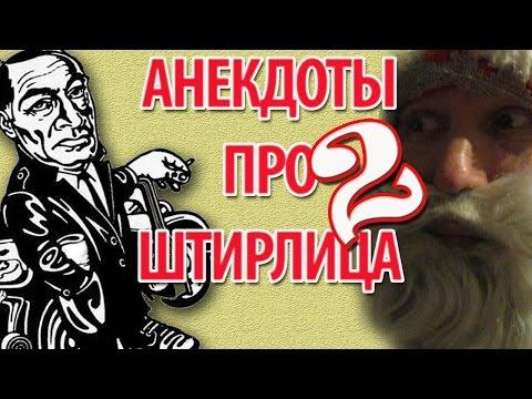 Анекдоты о Штирлице -
