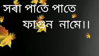 Assamese Best  What's app Status// Xora Pate Pate Fagun name // By Gyaotri Hazorika//