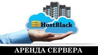 Аренда сервера и Хостинг отзыв Марии HostBlack.ru(, 2018-01-18T17:35:39.000Z)