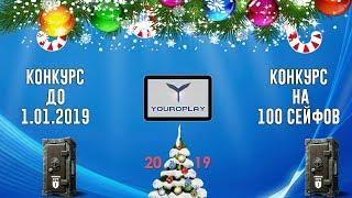 Новогодние поздравления YouRoPlay и новогодний конкурс для подписчиков !